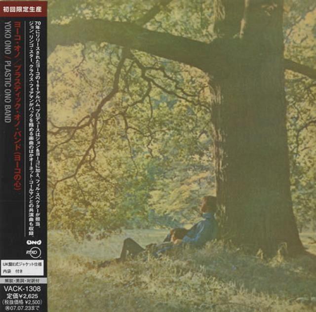 Resultado de imagen para John Lennon/Yoko Ono/Plastic Ono Band, 'Unfinished Music No. 1: Two Virgins'