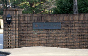 La entrada del Kasumigaseki Country Club.
