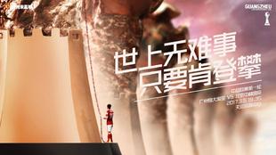 Cartel anunciador del Guangzhou Evergrande para iniciar la conquista...