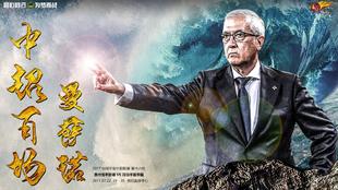 Poster oficial del Guizhou Hengfeng Zhicheng aludiendo al centenario...
