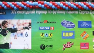 Imagen de Perkhun durante el memorial que cada año le dedica el CSKA.