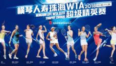El cartel promocional del Masters B de Zhuhai