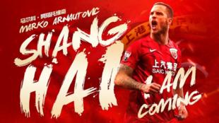El Shanghai SIPG anuncia el fichaje de Arnautovic