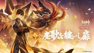 Genshin Impact Actualizacion 1.5 - Fechas Descargar