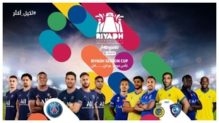 PSG will play in the exhibition tournament in Riyadh