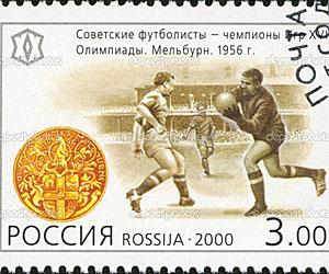 Sello conmemorativo el oro olímpico de la URSS en Melbourne 1956